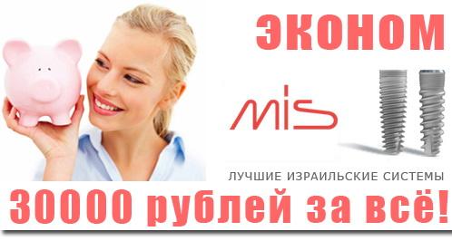Имплантация зубов ЭКОНОМ - Дешево!