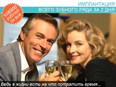 Комплексная имплантация зубов в Москве